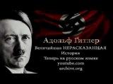 Величайшая речь Адольфа Гитлера и Йозефа Геббельса о тотальной войне