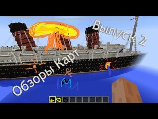 Обзор Карты [RMS Mauretania] Выпуск 2