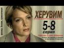 Херувим 5,6,7,8 серия Триллер, Боевик, Приключения