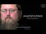 Андрей Кураев - Раскол в христианстве Полная лекция