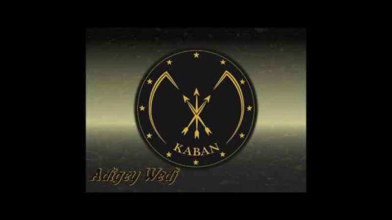 Circassian folk music - Adigey Wedj - Адыгэ Удж