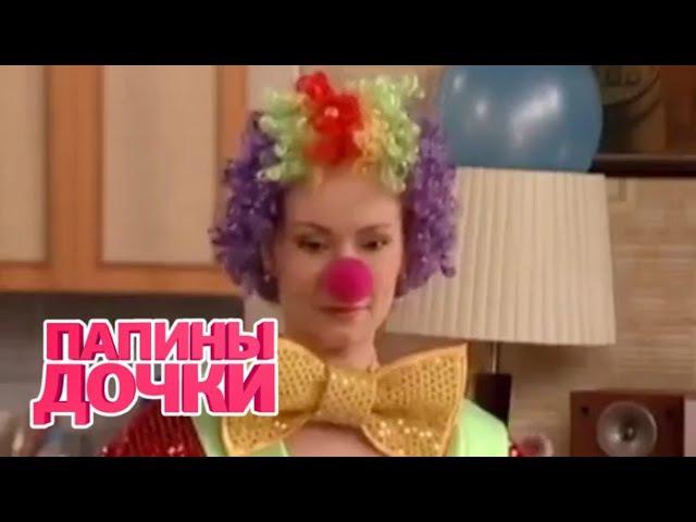 Папины дочки. 7 сезон. 136 - 138 серии   Комедийный сериал (ситком) - СТС сериалы