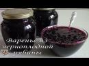 Варенье из черноплодной рябины Простой рецепт