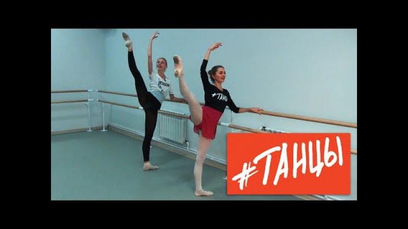 Как высоко поднять и держать ногу Как тренируются балерины Большого театра