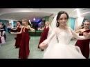 Танец сюрприз от невесты