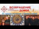 Питер Гиллквист. Возвращение в Православие