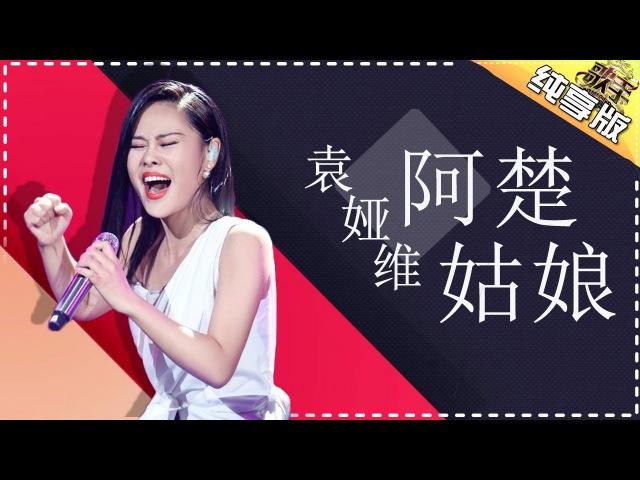 袁娅维《阿楚姑娘》-《歌手2017》第1期 单曲纯享版The Singer【我是歌手官方频道1230