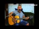 Гогия - песня под гитару