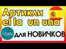 Испанский язык║Артикль El Artículo El●La●Un●Una║УРОК 28║Испанский язык для начинающих ican