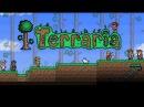 Terraria Играем с Подписотой Стрим 4