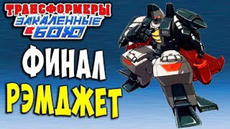 ФИНАЛ РЭМДЖЕТ! ИСКАТЕЛЬ СИЛЫ!! Трансформеры Закаленные в Бою Transformers Forged To Fight ч.124