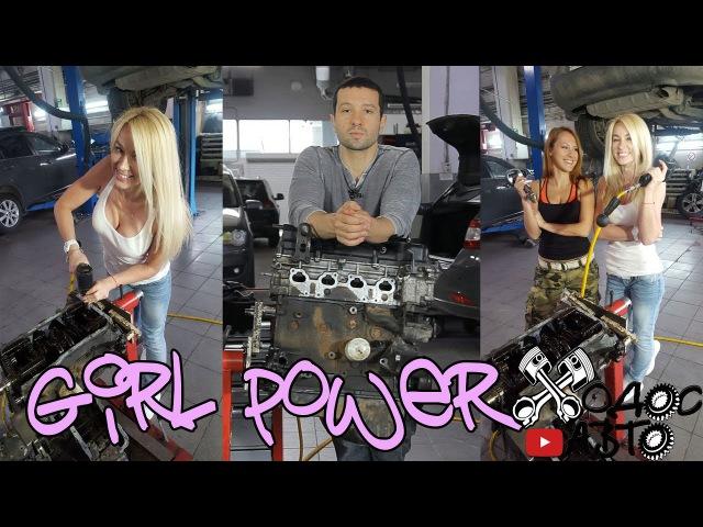 Дефектуем МОТОР с Girl Power.