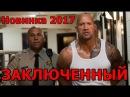 ЗАКЛЮЧЁННЫЙ - Боевик про ТЮРЬМУ! Новые фильмы 2017! Смотреть кино!