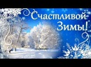 Счастливой Зимы❄️Здравствуй Зима❄️Начало Зимы❄️Зимушка Зима