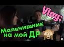 Влог Мальчишник на мой ДР/ Мартыненко, Багреев, Мустанг и другие