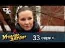 Утилизатор 33