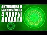 Активация и Балансировка 4 Чакры Анахата Как Открыть Сердечную Чакру - Энергетический Центр Любви