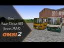 [OMSI 2] Обзор аддона Citybus i280 (Ikarus 280.02) (ENG SUB)
