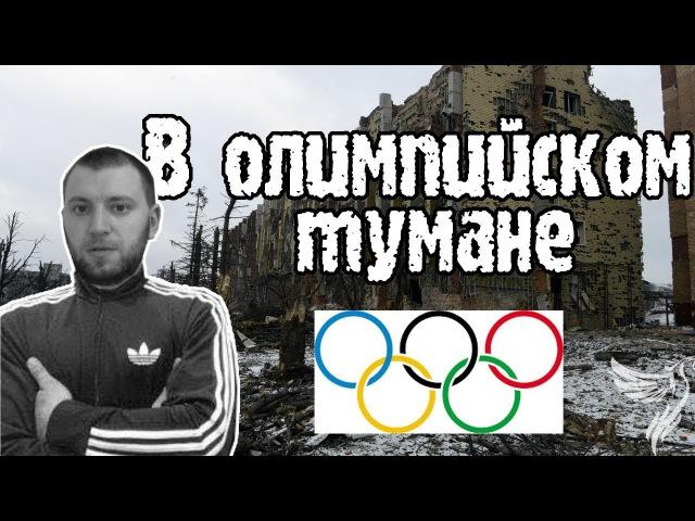 В олимпийском тумане