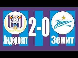 АНДЕРЛЕХТ – ЗЕНИТ 2-0 ОБЗОР МАТЧА. ЛИГА ЕВРОПЫ 16.02.2017
