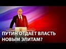 Путин отдаёт власть новым элитам