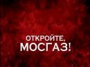 Следствие Вели - Откройте, МОСГАЗ!