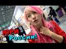 Японка Юри первый раз в России К такому ее жизнь не готовила