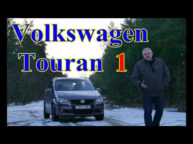 Фольксваген Туран/Volkswagen Touran 1 МАЛЕНЬКИЙ ДА УДАЛЕНЬКИЙ Видео обзор, тест-драйв.