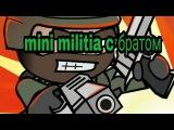 Играю с братом в mini militia