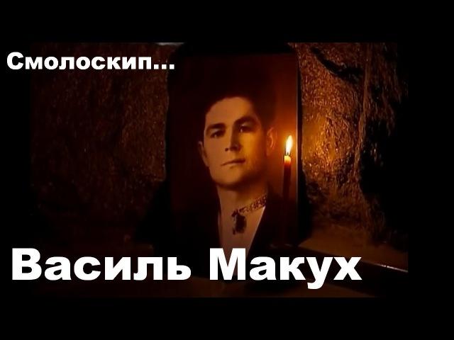 ВАСИЛЬ МАКУХ   Смолоскип   Документальний фільм    2015