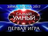 Самый Умный Online. Зима-весна 2017. Первая игра (25.02.2017)