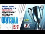 3 тур. Электротехник - Экспресс-Юг 5 - 1 (Суперлига/Высшая лига 2017-2018)