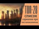 ТОП-28 список сериалов про ПОСТАПОКАЛИПСИС