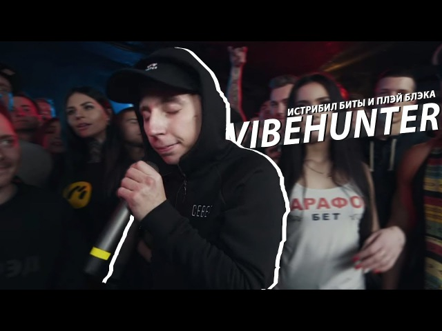 VIBEHUNTER УБИЛ БИТ И ПРОШЕЛ В ФИНАЛ | DYNAMIC NO RELOAD