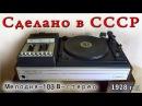 Проигрыватель винила - Мелодия 103В стерео. Сделано в СССР.