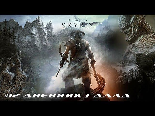 Прохождение The Elder Scrolls V - Skyrim. Часть 12 - Дневник Галла.