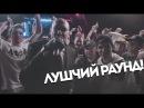3й раунд VERSUS BPM Drago VS MC No Limit