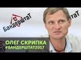 ОЛЕГ СКРИПКА  Бандерштат2017