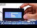 Монитор железа ПК автоматический реобас