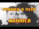 Антон Гусев и Виктория Романец начинают подготовку к свадьбе и венчанию. Новост ...