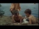 Не стреляйте в белых лебедей (1 серия из 2) 1980 DVB