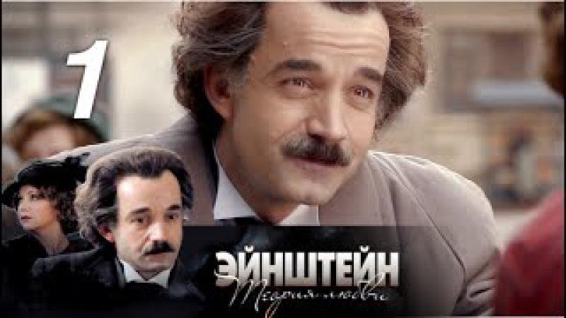Эйнштейн. Теория любви. 1 серия. Биография, мелодрама, детектив (2013) @ Русские сери ...