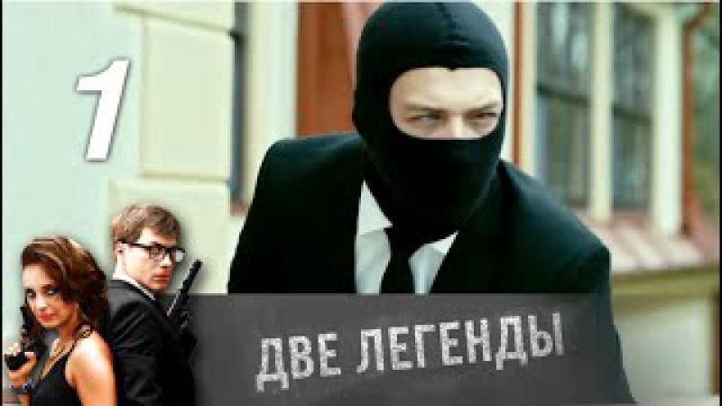 Две легенды. Двойные стандарты. 1 серия (2014) Ироничный боевик @ Русские сериалы
