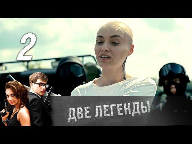 Две легенды 2 серия - Полная перезагрузка (2014) HD 1080p