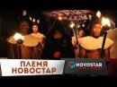 Племя Новостар 2017 Тунис