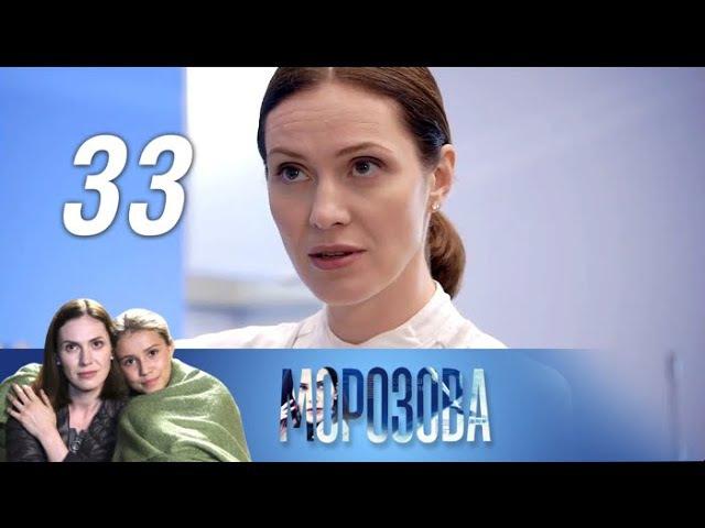 Морозова 2017 33 серия Масло Детектив @ Русские сериалы