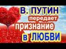 Признание в любви женщине голосом Путина -Очень! аудио смс