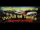 WoT Приколы и падения в мире танков! не сравненный WORLD OF TANKS лучшее за октябрь!