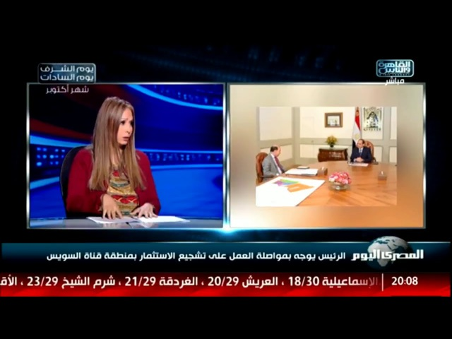 Al Kahera Wal Nas Live القاهرة و الناس مباشر