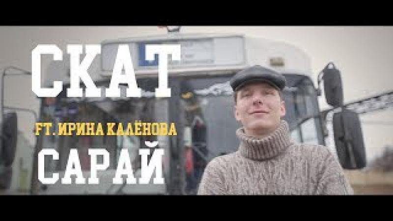 СКАТ - Сарай (ft. Ирина Калёнова)